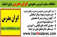 امکانات موجود در سایت تدریس خصوصی ایران مدرس برای جذب شاگرد