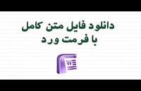 پایان نامه ابطال رأی داوری تجاری در حقوق ایران و مقررات داوری آنسیترال...