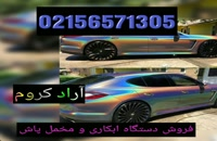 /*/ساخت دستگاه فلوک پاش 02156571305