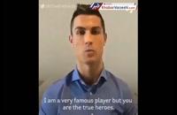 حمایت کریستیانو رونالدو از کودکان سوری