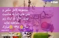 کارت تبریک عید نوروز ۹۸ به زبان انگلیسی با عکس