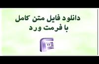پایان نامه رشته عمران - بررسی اندرکنش میانقاب و قاب در قاب های فولادی...