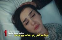 دانلود قسمت 8 سریال ترکی Benim Adim Melek اسم من ملک با زیرنویس فارسی