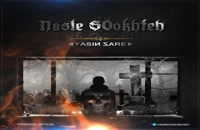 Yasin Zare Nasle Sookhteh