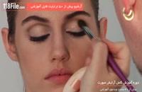 آموزش آرایش کامل صورت بصورت مرحله به مرحله - 09130319448
