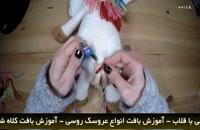 دوره آموزش ساخت انواع عروسک