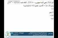 ریاضی دوازدهم تجربی (توابع اکیدا یکنوا) ✏مدرس: وحید راحتی