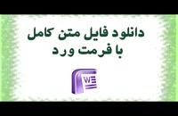 پایان نامه ارشد رشته مدیریت : بررسی تاثیر خصوصی سازی در صنعت بیمه بر کارایی بیمه در ایران...