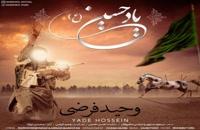 دانلود آهنگ وحید فرضی یاد حسین (Vahid Farzi Yade Hossein)