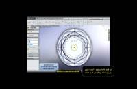 آموزش طراحی قطعات پیشرفته با نرم افزار سالیدورک