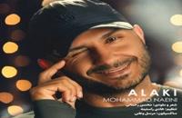 دانلود آهنگ محمد نائینی الکی