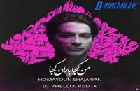 دانلود آهنگ همایون شجریان من کجا باران کجا (ریمیکس) (Homayoun Shajarian Man Koja Baran Koja (Remix))