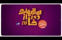 دانلود قسمت 11 سالهای دور از خانه (online) دانلود قسمت یازدهم سالهای دور از خانه (HD)