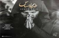 دانلود آهنگ جدید و زیبای احمدرضا شهریاری با نام خدای احساس