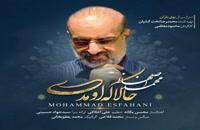 دانلود آهنگ جدید و زیبای محمد اصفهانی با نام حالا که اومدی