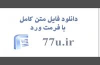 پایان نامه در مورد شرکت ایران خودرو
