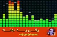 """ریمیکس ترانهٔ """"یکی یه دونه"""" _ محسن ابراهیم زاده"""