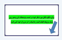 تحقیق پرسش مهر 98-1399 رئیس جمهور تحقیق آماده و کامل با فرمت ورد و قابل ویرایش