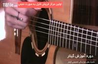 آموزش گیتار از ابتدا تا انتها