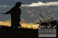 موزیک زیبای خرابه آرزو ها از محمدرضا دهقانی