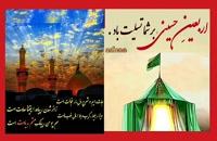 اربعین حسینی ، بر شما ، تعزیت باد _ ashena