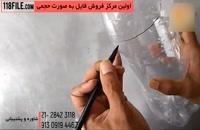 آموزش ساخت آبنما از 0 تا 100 - www.118file.com