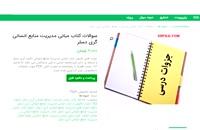 دانلود رایگان سوالات کتاب مبانی مدیریت منابع انسانی گری دسلر pdf