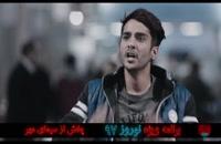 تریلر فیلم ایرانی لاتاری Latari 1396