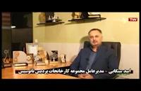 شبکه فارس( مصاحبه برنامه تاروپود شبکه استانی فارس با مهندس اسدسنگابی)