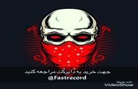 بیت گنگ فروشی استودیو فست رکورد