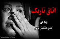 دانلود فیلم اتاق تاریک روح الله حجازی