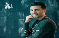 موزیک زیبای اون مگه کی بود از امیر حافظ