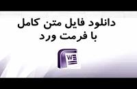 فایل پایان نامه ها با موضوعمدیریت دولتی گرایش تحول
