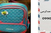 خرید عمده کیف مدارس 09905815808