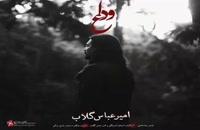 موزیک امیر عباس گلاب وداع