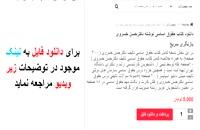 دانلود کتاب حقوق اساسی نوشته دکترحسن خسروی