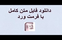پایان نامه تحول گفتمان ادبی دو نسل از داستان نویسان معاصر ایران با تاکید بر جنسیت نویسندگان....