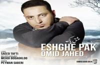 Omid Jahed Eshghe Pak