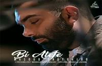 دانلود آهنگ جدید مسعود صادقلو به نام بی عاطفه