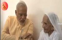 مادر ، مادر است (دیدار نخست وزیر هند ، با مادرش).