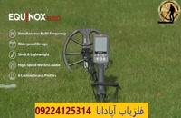 فلزیاب اپادانا 09224125314 - فلزیاب EQUINOX 800