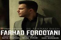 دانلود آهنگ فرهاد فروتنی به فکرم باش (Farhad Forootani Be Fekram Bash)