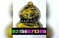 فروش دستگاه کروم پاش 02156571305/*