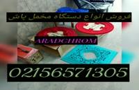 دستگاه آبکاری کروم 02156573155