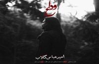 آهنگ وداع از امیر عباس گلاب(پاپ)