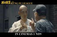 تریلر فیلم دوبله فارسی کونگ فو Kung Fu League 2018 از وب سایت اس استاروی