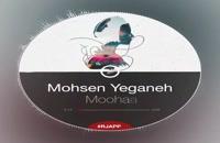 آهنگ جدید محسن یگانه - موهات