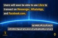 ارز لیبرا (کوین فیسبوک) چیست؟