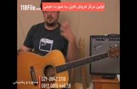 آموزش  گیتار بصورت کامل - 09130919448