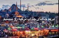 قبل از سفر به ترکیه حتما این ویدیو رو ببینید  (تفریح و سفر)